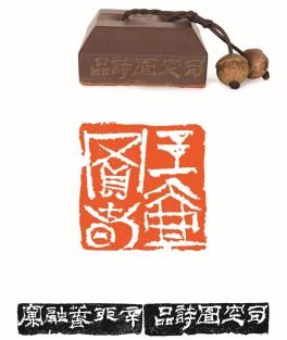 Pecsét ▪ Yin Hailong ▪ 7,5×7,5×3 cm