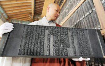 A Tripitaka Koreana fadúcai (a buddhista szutrák egyik legteljesebb gyűjteménye, Heinsza kolostor)
