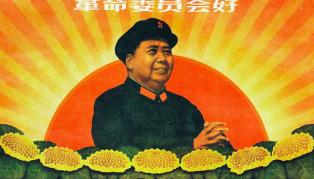 Mao Zedong banner