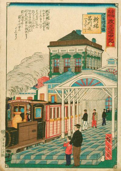 Railway Station Tokyo at 1875
